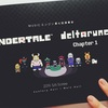 MUSICエンジン第7回演奏会『UNDERTALE』『DELTARUNE』行ってきました【帰宅後1時間感想】