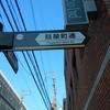 「ちょっとそこまで」に京都がある幸せ。