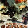 映画の地球 プーチン独裁したのロシア映画 5 t.A.T.uのポップスをBGMにしたチェチェン紛争映画『厳戒武装指令