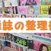 雑誌の整理にはファイルとルーズリーフがオススメ!オリジナルコーデ本の出来上がり~!