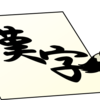 間違えやすい・読めない漢字を覚えるコツ。勉強以外の方法もあるよ
