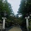 高野山に行ってきました 〜その5 金剛峯寺と授戒と徳川家霊廟