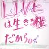 【初参戦】DADAROMAの曲を予習してみる。【V系】