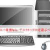 【節約ネタ】PCはノートよりデスクトップの方が高コスパ。OSとOfficeもパッケージ版が長期的にお得