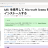 Office365 Teamsアプリの一括インストールができるようになりました