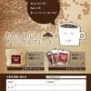 寒い季節!!『あさっぱち』におすすめ ~ほっとしたいとき、ねむいとき、おいしいコーヒーはいかが?~