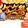 【ゆるゲゲ】ゲゲゲ祭!思わぬ来客に歓喜!ゆるゲゲ最強キャラ降臨!