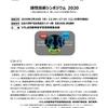 令和2年2月20日(木曜日)「感性技術シンポジウム2020」無料 於、広島市
