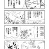 気感体質(6)