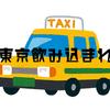 「かまいたちの ヘイ!タクシー!」の東京に飲み込まれた濱家に関するやり取りが面白い