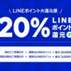 【2020年2月】LINEトラベルで20%ポイントバックキャンペーン