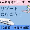 大人の遠足Ⅴ熱海編【2日目】来宮神社に行こう!(2020年02月26日)
