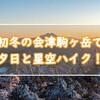 初冬の百名山、会津駒ヶ岳に登り夕日と星空を見てきた!