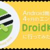 Android開発歴4ヶ月のエンジニアがDroidKaigiに行ってみた話。