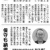 """""""法痴国家""""安倍政権"""