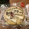 しっとりクッキーサンド 苺のレアチーズ(セブン)