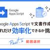 Google Apps Script (GAS)で文書作成をどれだけ効率化できるか挑戦 Part2 ~範囲選択~