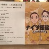 ナイツ独演会  横浜公演に行って来ました #ナイツ #シソンヌ #横浜にぎわい座