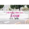 【公園情報】日吉公園(最寄り西長堀):大阪市西区公園まとめ