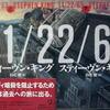 好きなタイムトラベル小説 スティーブン・キング 11/22/63