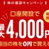 LINE証券で4000円分の株が貰えるキャンペーンに応募してみた。