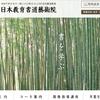 日本教育書道芸術院について紹介します! とにかく高い!