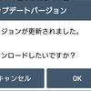 【独】雑なアプリのメッセージ