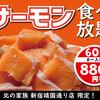 新宿でサーモン食べ放題が60分880円!!!「北の家族 新宿靖国通り店」