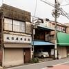 大谷屋食品店・まるやま 豊島区雑司が谷