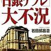 三重野康 日銀総裁の乾いた薪理論で、平成の鬼平が、『日本経済をぶっ壊す!』