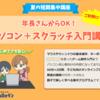 【年長さんからOK!】パソコン+スクラッチ入門講座