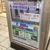 上野駅探検隊2017