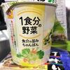麺類大好き18 ローソン限定 マルちゃん 1食分の野菜 魚介の旨みちゃんぽん