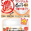 【オールインワンジェル】豆乳イソフラボンの6in1の超高コスパジェル。使用レビュー