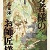 【052】小説「勇者様のお師匠様」1巻/感想:騎士学校の魔法劣等生