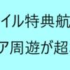 【ANAマイルお得路線】特典航空券は香港・フィリピン・台湾・韓国ビジネス周遊が超お得!