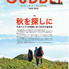 GUDDEI秋号の舞台裏(笑)byなっちゃん