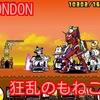 【プレイ動画】in LONDON 狂乱のもねこ降臨