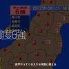 1204食目「震度6強」突然やってくる大きな地震に備える