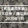 【資産運用実績】楽天証券 / 積立投信 2020年5月
