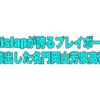 EvisJapが誇るプレイボーイ・けすを輩出した名門岡山芳泉高校とは?