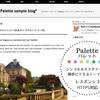 はてなブログテーマ「Palette(パレット)」関連のサイトマップ