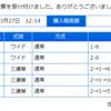 【2019.3.27】第65回 桜花賞(SI) 牝馬オープン 予想◎ケンガイア