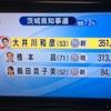 茨城県知事選挙②