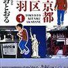 【読書感想】東京都北区赤羽 1巻 ☆☆☆☆