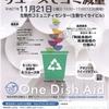 特定非営利活動法人 関西ワンディッシュエイド様10周年記念イベントが開催されます!!
