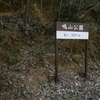 鴫山の姫塚