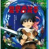 【映画感想】『ブレイブ ストーリー』(2006) / ジブリになれなかった長編アニメ映画