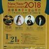 平井秀明プロデュース ニューイヤーサロンコンサート2018@代々木の森リブロホール