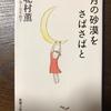 【読書・書評】スローリーディングの勧め。北村 薫先生の「月の砂漠をさばさばと」 を読んでみた